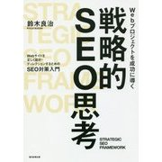 Webプロジェクトを成功に導く戦略的SEO思考―Webサイトを正しく設計・ディレクションするためのSEO対策入門 [単行本]