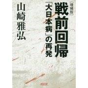 戦前回帰―「大日本病」の再発 増補版 (朝日文庫) [文庫]