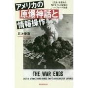 アメリカの原爆神話と情報操作-「広島」を歪めたNYタイムズ記者とハーヴ (選書972) [全集叢書]