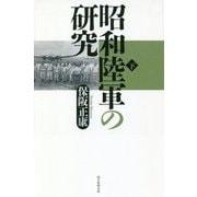 昭和陸軍の研究〈下〉(朝日選書) [全集叢書]