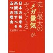 史上最大の「メガ景気」がやってくる 日本の将来を楽観視すべき五つの理由 [単行本]