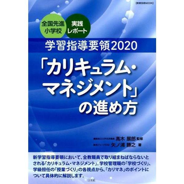 学習指導要領2020「カリキュラム・マネジメント」の進め方-全国先進小学校実践レポート [ムックその他]