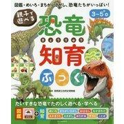 親子で遊べる恐竜知育ぶっく-図鑑・めいろ・まちがいさがし、恐竜たちがいっぱい! 3~5+歳 [絵本]