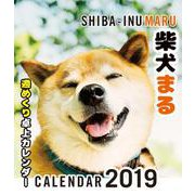 2019年 柴犬まる週めくり卓上カレンダー [ムックその他]