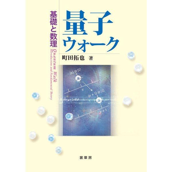 量子ウォーク-基礎と数理 [単行本]