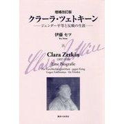 クラーラ・ツェトキーン―ジェンダー平等と反戦の生涯 増補改訂版 [単行本]