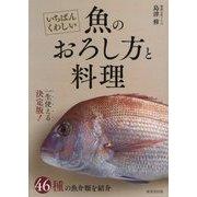 いちばんくわしい 魚のおろし方と料理 [単行本]