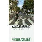 ビートルズはここで生まれた-聖地巡礼・ビートルズの旅 from London to Liverpool [単行本]
