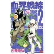 血界戦線 Back 2 Back 5 (ジャンプコミックス) [コミック]