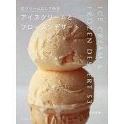 生クリームなしで作るアイスクリームとフローズンデザート [単行本]