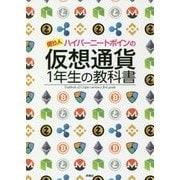 億り人ハイパーニートポインの 仮想通貨投資1年目の教科書 [単行本]