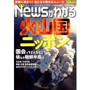 News (ニュース) がわかる 2018年 07月号 [雑誌]