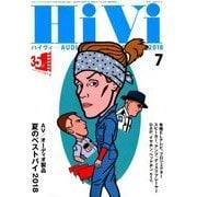 HiVi (ハイヴィ) 2018年 07月号 [雑誌]