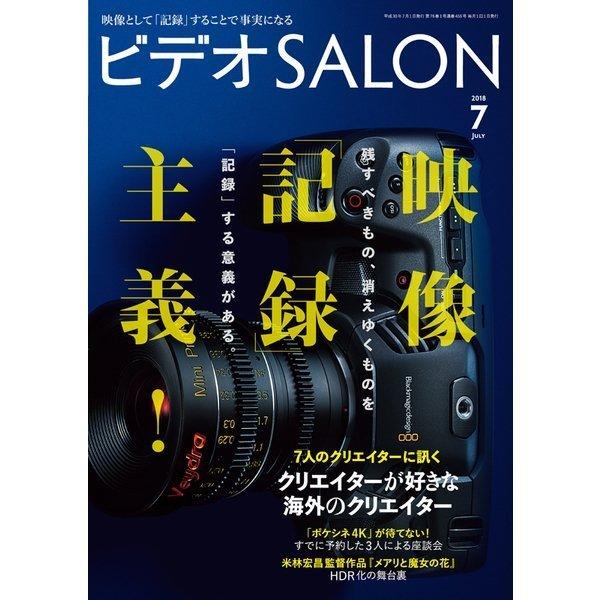 ビデオ SALON (サロン) 2018年 07月号 [雑誌]