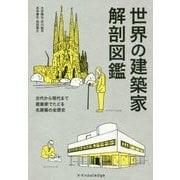 世界の建築家解剖図鑑 [単行本]