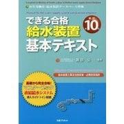 できる合格給水装置基本テキスト 新訂第10版 [単行本]