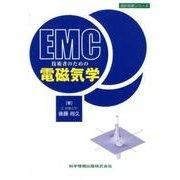 EMC技術者のための電磁気学(設計技術シリーズ) [単行本]