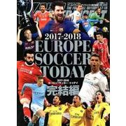 2017-2018 EUROPE SOCCER TODAY 完結編 [ムック・その他]