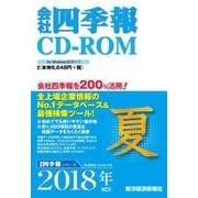 会社四季報 CD-ROM版 2018年夏号 [磁性媒体など]