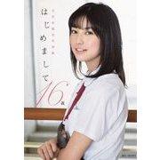 玉田志織 ファースト写真集 「はじめまして。16歳」 [ムック・その他]