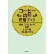 コーヒー焙煎用語ブック―THE GLOSSARY FOR COFFEE ROASTING [単行本]