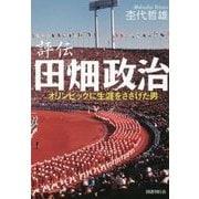 評伝 田畑政治―オリンピックに生涯をささげた男 新装版 [単行本]