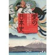 愛の日本史―創世神話から現代の寓話まで [単行本]