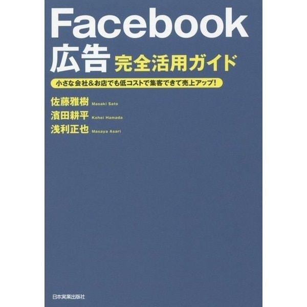 Facebook広告完全活用ガイド―小さな会社&お店でも低コストで集客できて売上アップ! [単行本]