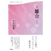句集『雛合』 (エタニティ叢書<06>) [単行本]
