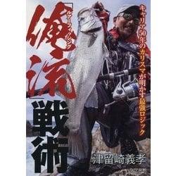 ルアーフィッシング「俺流」戦術―キャリア50年のカリスマが明かす最強ロジック [単行本]