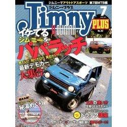 jimny plus (ジムニー・プラス) 2018年 07月号 [雑誌]