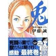 兎野性の闘牌 12 愛蔵版(近代麻雀コミックス) [コミック]