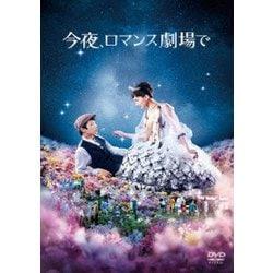 今夜、ロマンス劇場で [DVD]