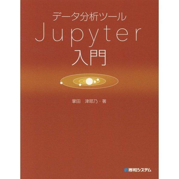 データ分析ツールJupyter入門 [単行本]