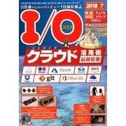 I/O (アイオー) 2018年 07月号 [雑誌]