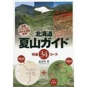 北海道夏山ガイド―特選34コース [単行本]
