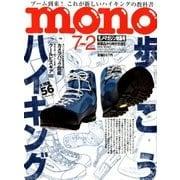 MONO MAGAZINE (モノ・マガジン) 2018年 7/2号 [雑誌]