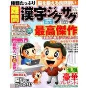 難問漢字ジグザグフレンズ 2018年 08月号 [雑誌]