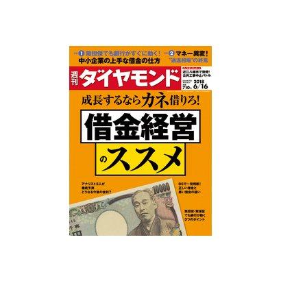 週刊 ダイヤモンド 2018年 6/16号 [雑誌]