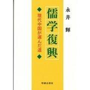 儒学復興-現代中国が選んだ道 [単行本]