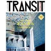 TRANSIT(トランジット)40号ポルトガル (講談社 Mook(J)) [ムックその他]