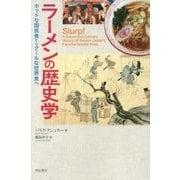 ラーメンの歴史学-ホットな国民食からクールな世界食へ [単行本]