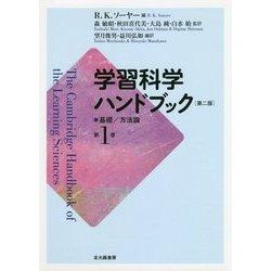 学習科学ハンドブック 第二版 第1巻-基礎/方法論 [単行本]