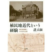 植民地近代という経験-植民地朝鮮と日本近代仏教 [単行本]
