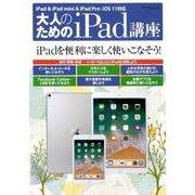 大人のためのiPad講座-iPad・iPad mini・iPad Pro/iOS 11対応 [ムックその他]