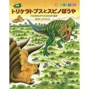 恐竜トリケラトプスとスピノぼうや―デルタドロメウスとたたかうまき(恐竜だいぼうけん) [絵本]