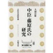 中臣・藤原氏の研究-古代日本国家論 [単行本]