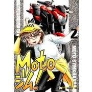 Motoジム!(2): モーターマガジンムック [ムック・その他]