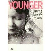 YOUNGER―遺伝子をリセットして10歳若返る [単行本]