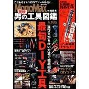 MonoMax特別編集 最強! 男の工具図鑑 最新版 (e-MOOK) [ムック・その他]